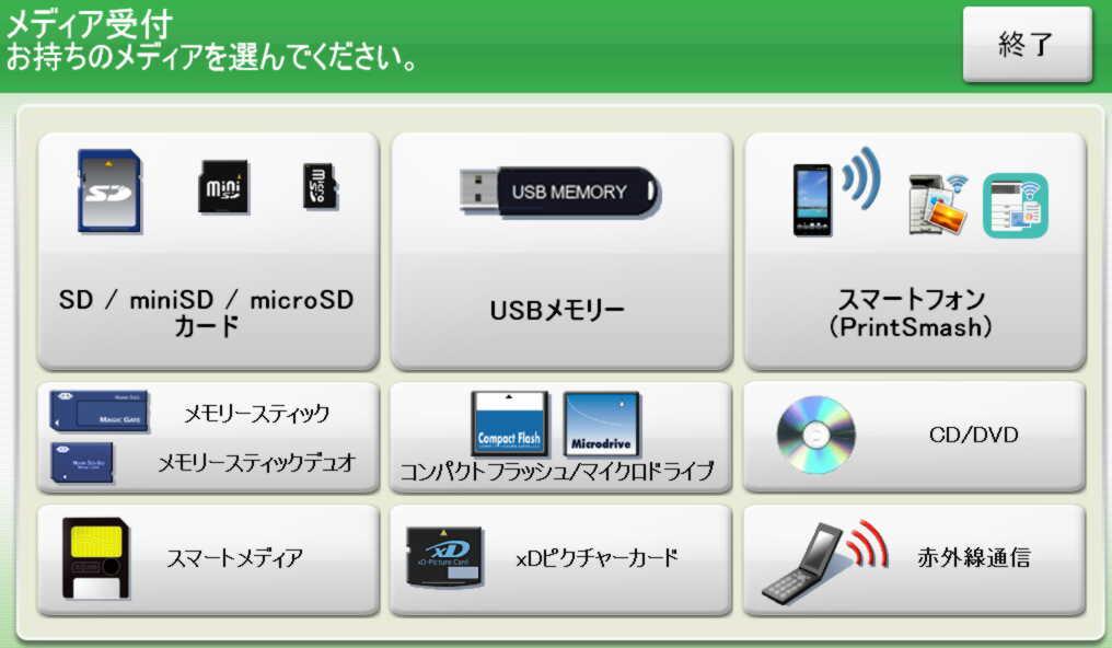 mac pdf 印刷 sdカード コンビニ