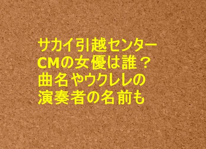 サカイ 引越 センター cm