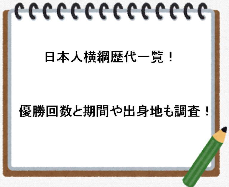 日本人横綱歴代一覧!優勝回数と期間や出身地も調査!│トレンドの樹