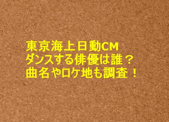 啓太 cm 町田