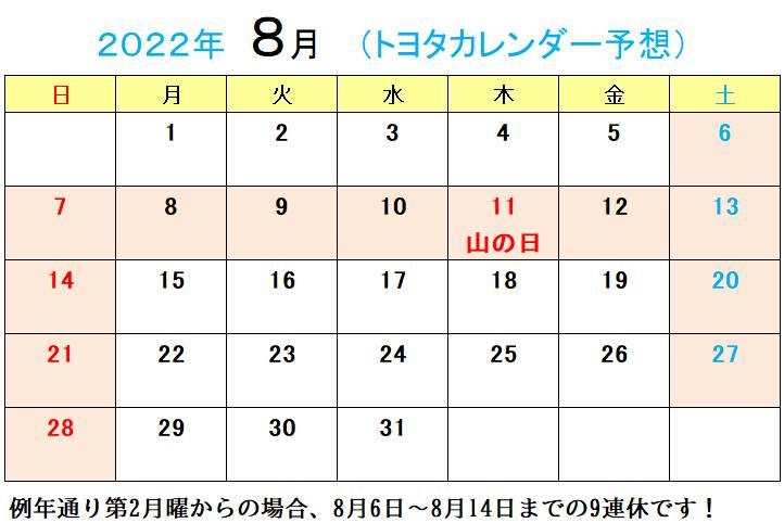 カレンダー 2020 トヨタ 【会社別】自動車メーカーの年間休日を一覧化! 120日以上多数